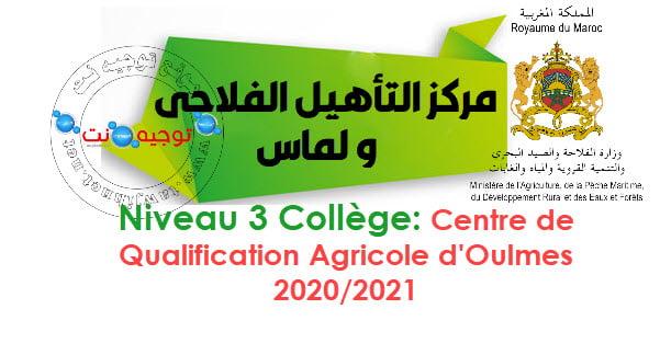 Concours Centre Qualification Agricole Oulmes مركز التأهيل الفلاحي ولماس 2020