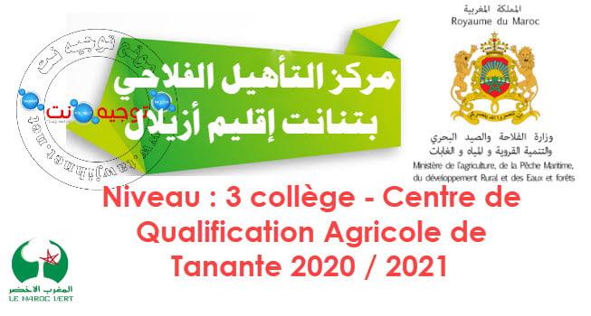 concours session 2 centre Tananate مركز التأهيل الفلاحي تنانت أزيلال 2020