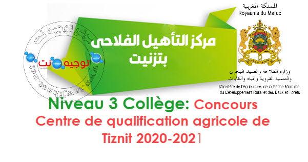 Concours Centre qualification agricole Tiznit مركز التـأهيل الفلاحي بـتيزنيت 2020