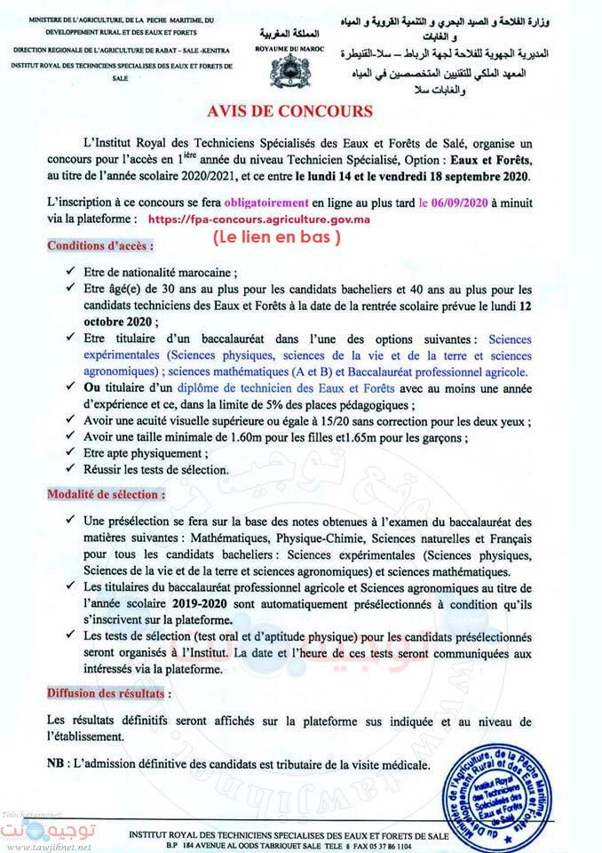 Concours IRTSEF sale  المعهد الملكي التقنين المتخصصينفي المياه والغابات سلا 2020
