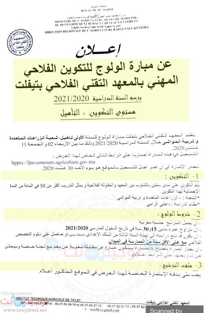 Concours Qualification polyculture élevage  Tiflet 2020 - 2021 تيفلت التأهيل