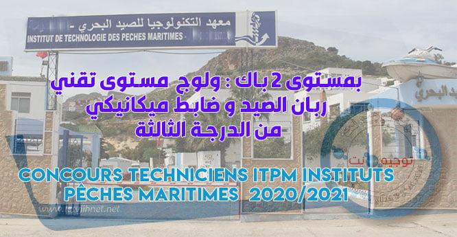 Concours Techniciens ITPM Instituts  Pêches Maritimes 2020 معاهد الصيد البحري تقني اسفي الحسيمة طانطان العيون العرائش