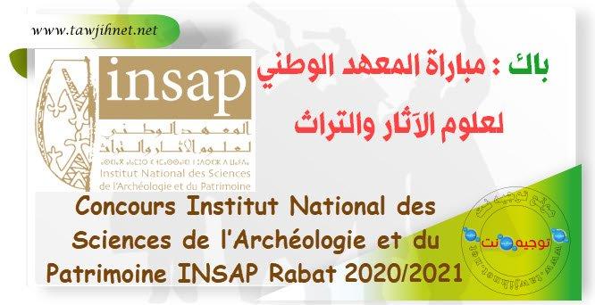 Résultats de Préselection Concours INSAP Rabat 2020 - 2021