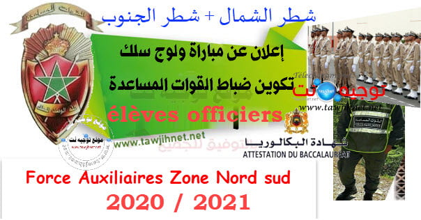 Concours FA officiers Forces Auxiliaires Nord Sud 2020 ضباط القوات المساعدة