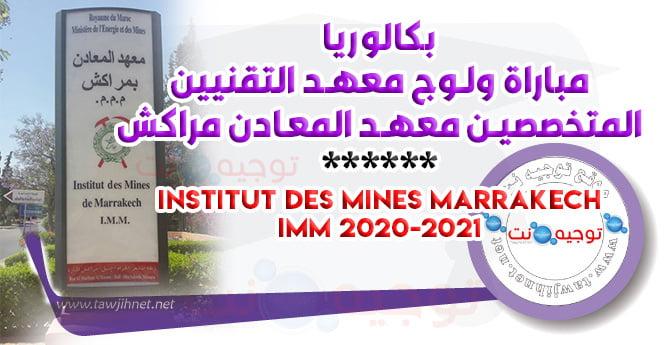 ConcoursInstitut Mines IMMMarrakech 2021 معهد المعادن مراكش 2020