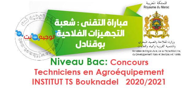 Concours Technicien en Agroéquipement Bouknadel  2020 -2021 مباراة التقني : شعبة التجهيزات الفلاحية - بوقنادل
