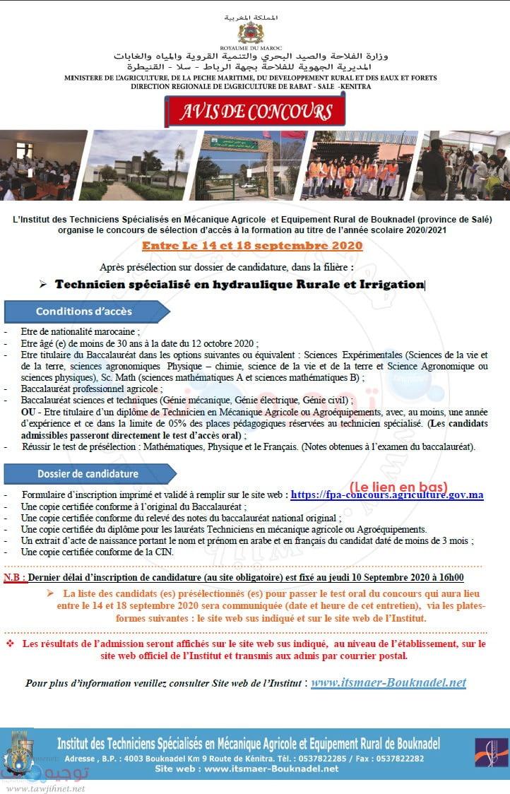 Bac Concours itsmaer Techniciens Spécialisés AgricoleBouknadel تقني متخصص بوقنادل 2020