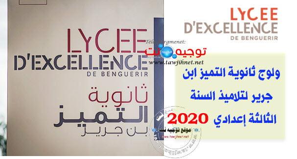 Lydex Benguérir 3secondaire collégial  2020 2021 ثانوية التميز ابن جرير