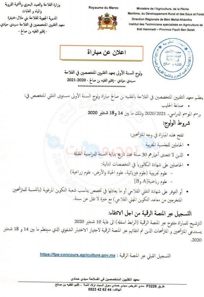 Concours Institut Techniciens Spécialises Sidi Hammadi 2020 سيدي حمادي