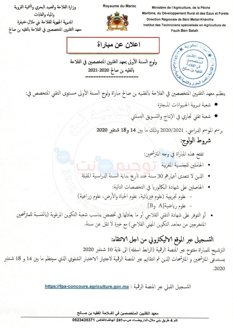 Concours Institut TS Agriculture Fquih Ben Salah 2020 الفقيه بن صالح