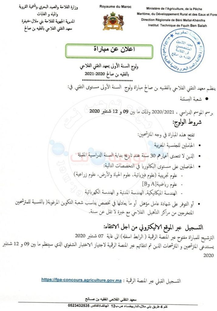 Concours Technicien AgricoleFquih Ben Salah تقني فلاحي الفقيه بن صالح 2020