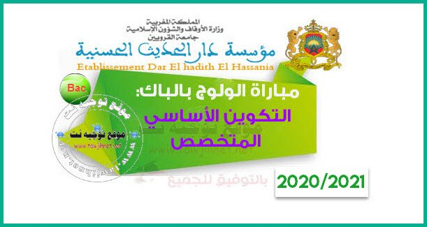 Concours Dar El Hadith El Hassania Rabat 2020 دار الحديث الحسنية مباراة التكوين الأساسي المتخصص