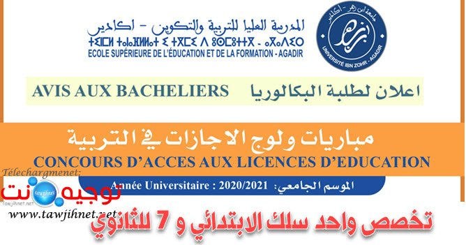 Concours ESEF Agadir Licence education 2020 - 2021 المدرسة العليا للتربية والتكوين أكادير