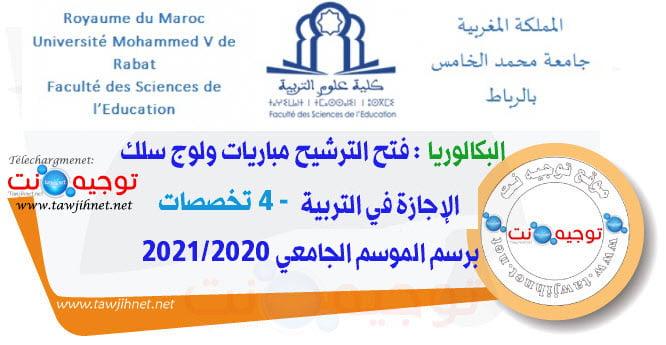 Bac Concours Cycle Licence Education Rabat CLE FSE 2020 - 2021 كلية علوم التربية - الرباط