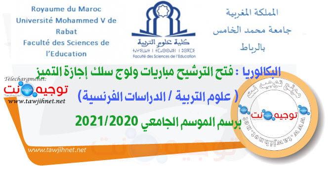 Bac Concours FSE Rabat Licence d'excellence  2020 2021 علوم التربية اجازات التميز  علوم التربية – الدراسات الفرنسية