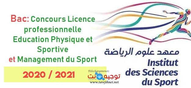 Concours  Institut Sciences Sport  I2S Settat 2020 - 2021 معهد علوم الرياضة سطات
