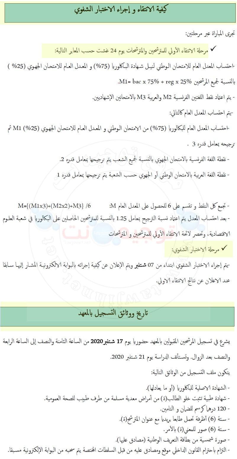 Concours INAS Tanger 2020 -2021 المعهد الوطني للعمل الاجتماعي بطنجة