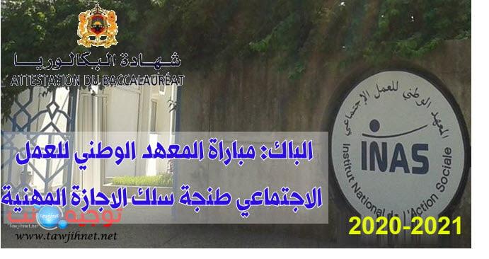 Préselection Concours INAS Tanger 2020 -2021