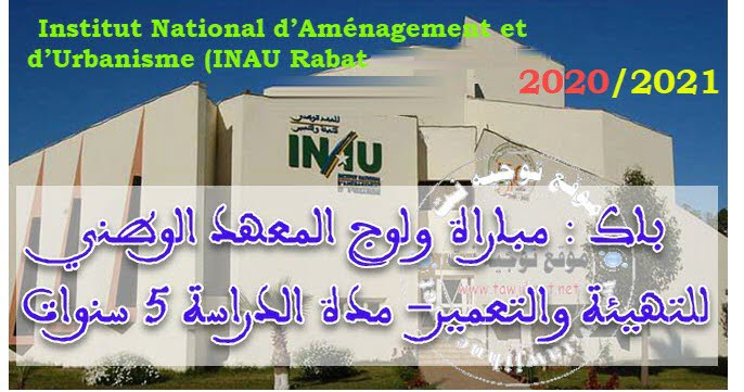 Bac Concours INAU Rabat institut Urbanisme  2020 - 2021 معهد التهيئة والتعمير