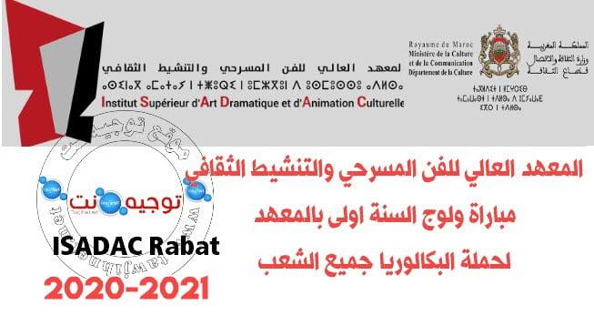 Concours ISADAC Rabat  2020 المعهد العالي للفن المسرحي والتنشيط الثقافي
