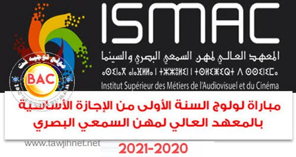 Préselection ISMAC Rabat institut Audiovisuel Cinéma 2020 -2021 نتائج الانتقاء المعهد العالي لمهن السمعي البصري والسينما