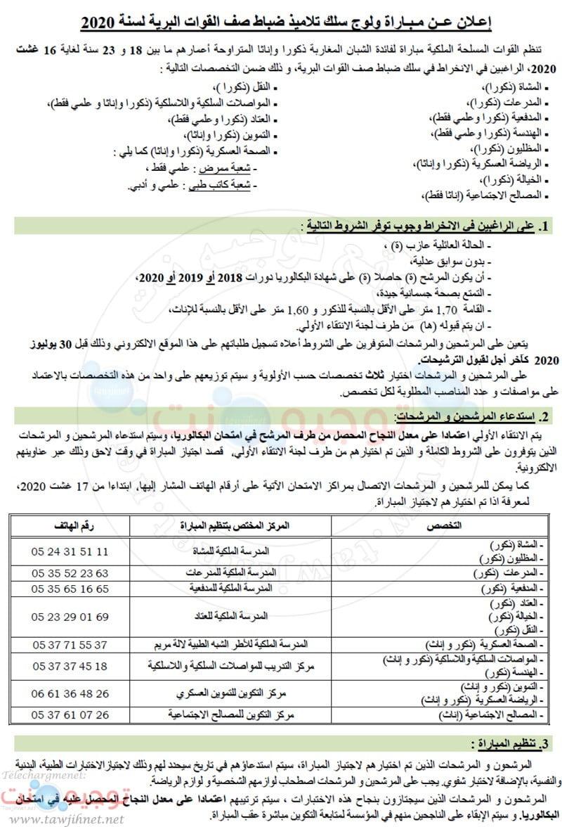 Concours Sous Officiers FAR Forces Armées Royales 2020 2021 ضباط الصف