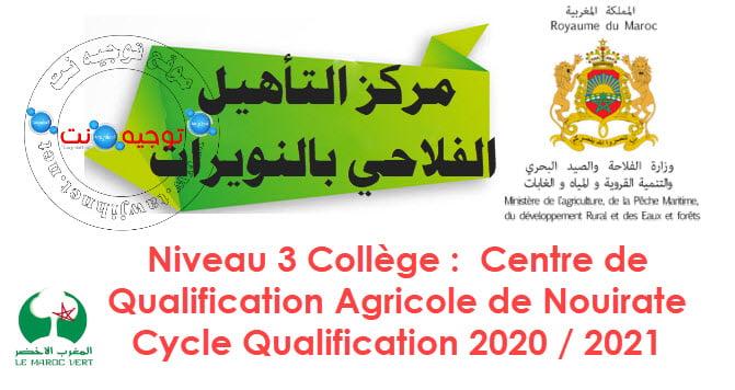 Concours Centre de Qualification Agricole de Nouirate 2020 - 2021 النويرات