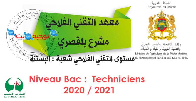 Concours Techniciens  Institut Mechraa Belksiri 2020 مشرع بلقصري