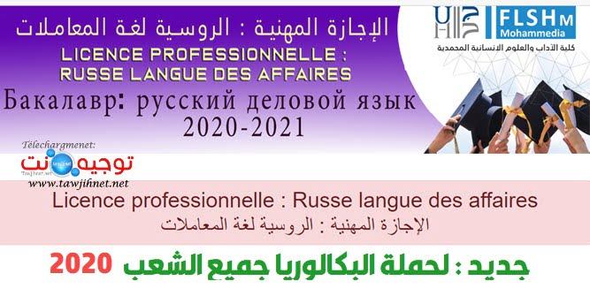 Bac Licence professionnelle Russe langue affaires FLSH Mohammedia 2020 الروسية المحمدية الروسية لغة المعاملات