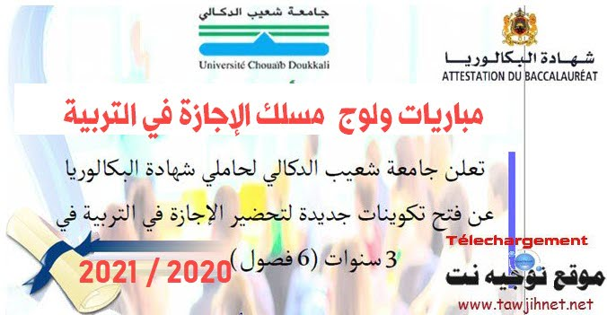 Concours Licence éducation CLE Université El jadida 2020 - 2021 ESEF  ENSA ESJES El jadida