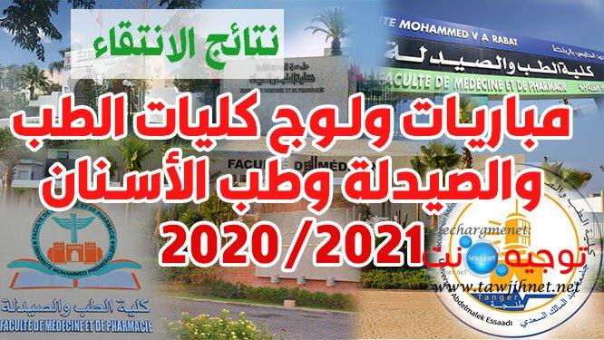 Présélectionconvocation Concours Commun Médecine Pharmacie dentaire 2020 - 2021