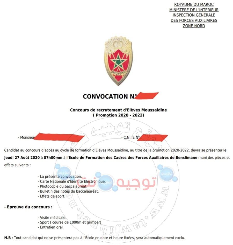convocation-forces-auxilaires-sous-officiers-mousaidine-2020.jpg