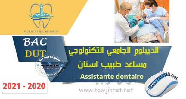 Concours DUT Assistante dentaire FMD Casa 2020 - 2021 الديبلوم الجامعي التكنولوجي مساعد طبيب اسنان