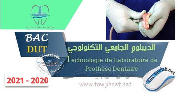 Concours DUT Technologie Laboratoire Prothèse Dentaire Casa 2020 2021