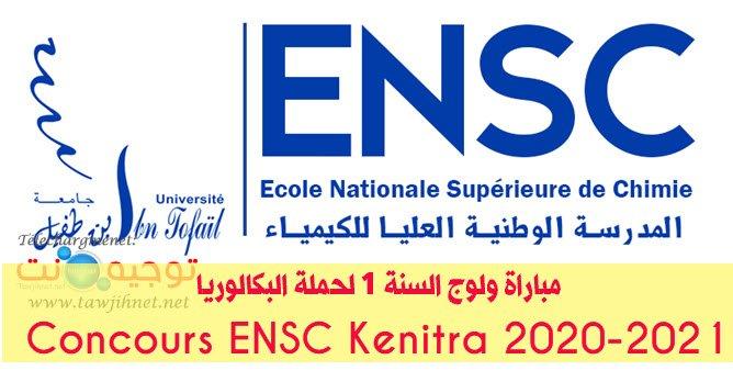 Concours Ecole Nationale Supérieur Chimie ENSC Kénitra  2020 - 2021 مدرسة الكمياء قنيطرة