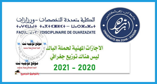 Concours Licences profesionnelles LP FP Ouarzazat 2020 2021
