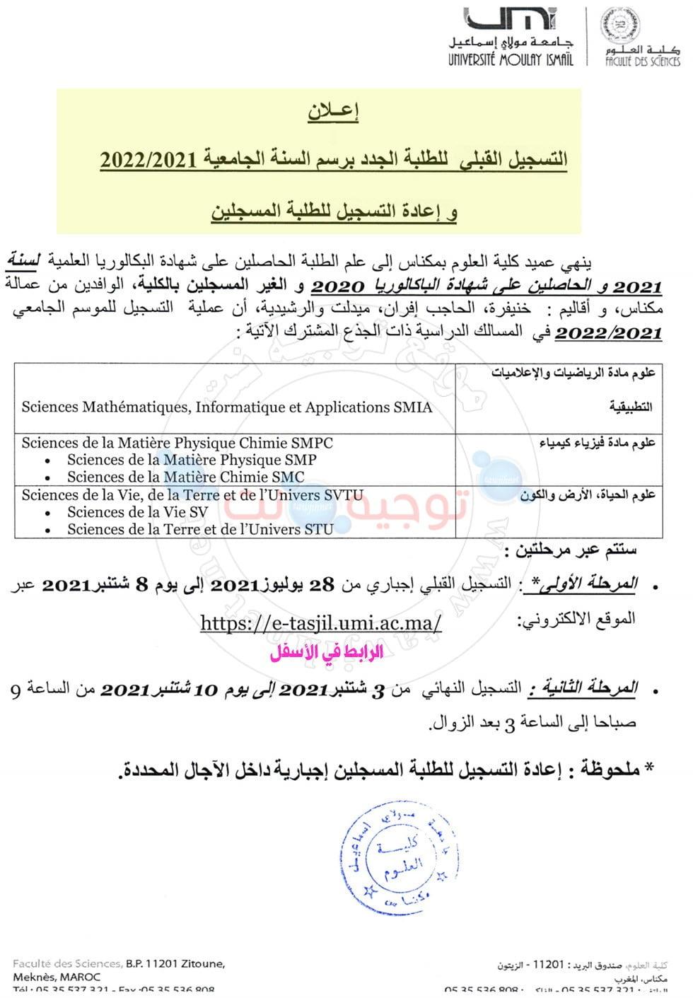 fs Meknes