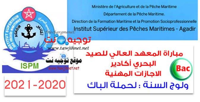 Bac Concours ISPM Agadir LP licence professionnelle 2020 - 2021