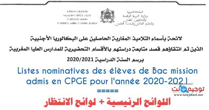 Résultats Sélection liste principale et d'attente CPGE Bac mission 2020