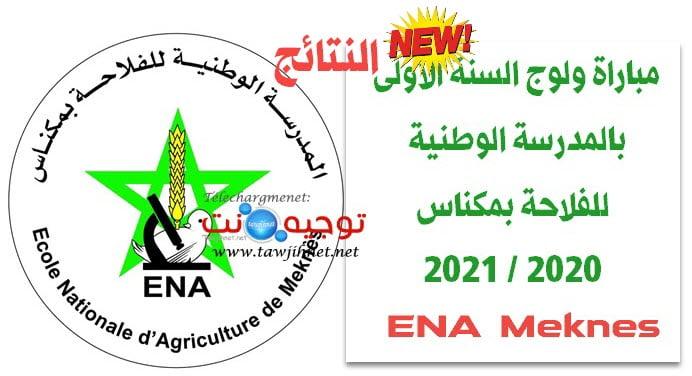 Résultats Selection ENA Meknès ENAM  2020 2021