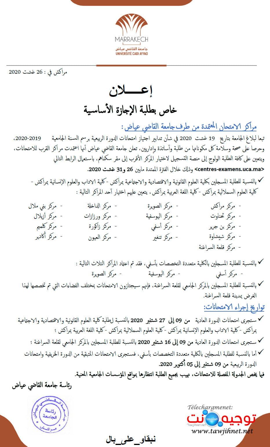 universite-marrakech-2020.jpg