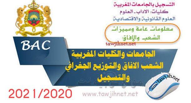 الاداب -العلوم - الاقتصاد FLSH- FSESJ- FS اجراءات التسجيل حسب الجامعات  كليات المغربية 2020