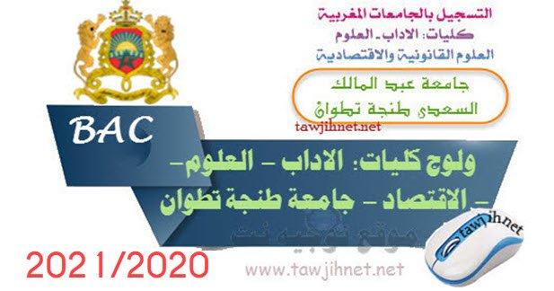 Université Abdelmalek Essaadi Facultes 2020 التسجيل كليات طنجة تطوان العرائش