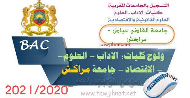 Bac inscription Université El Cadi Ayad Marrakech FS FSJES FLSH 2020 التسجيل كلية مراكش