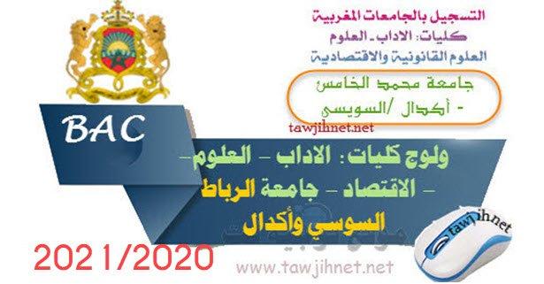 Preinscription Université Mohammed 5 UM5 Rabat Agdal Souissi 2020  كليات جامعة محمد الخامس