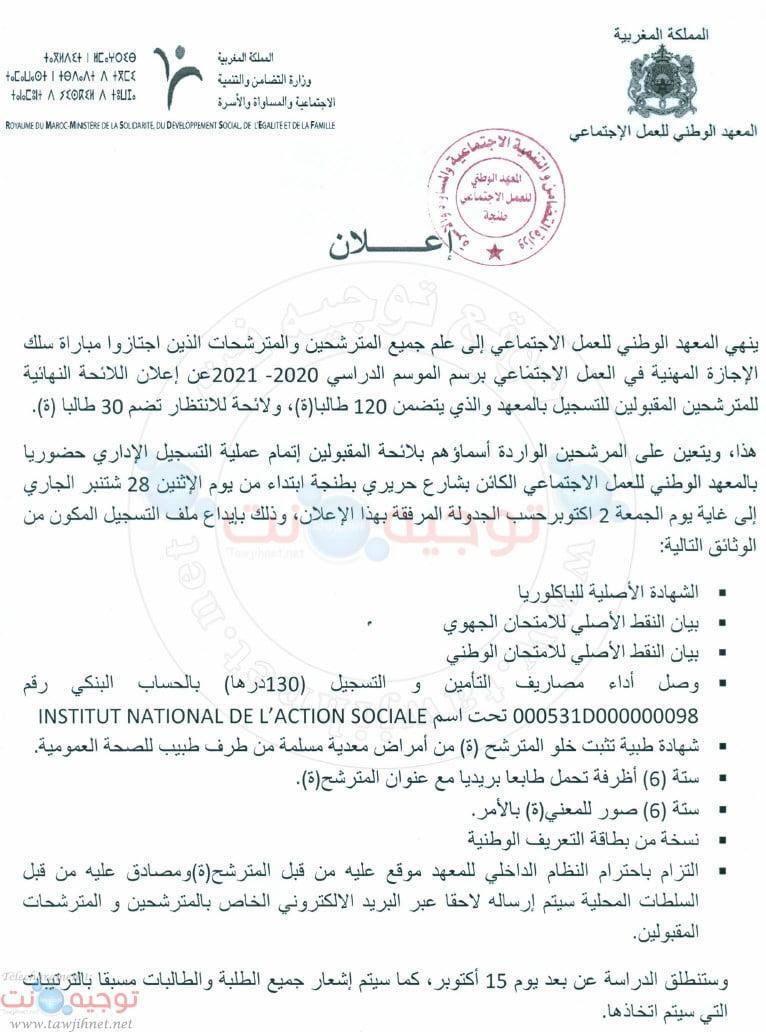 Résultats Concours INAS Tanger 2020 -2021 نتائج معهد العمل الاجتماعي طنجة