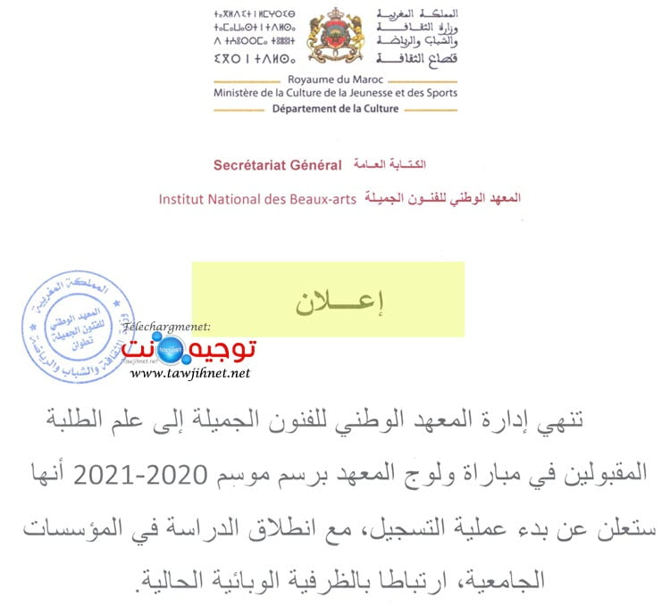 Résultats définitifs INBA Tétouan 2020 2021 نتائج مباراة معهد تطوان