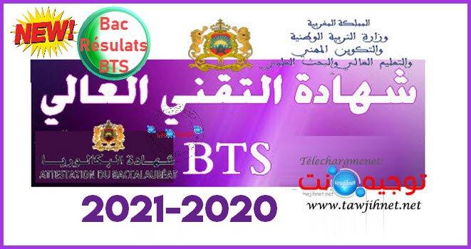 Bac Résultats Selection BTS 2020 Listes principales et Attente