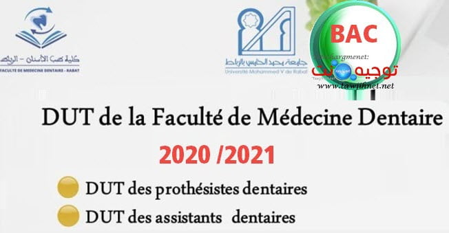 selection DUT Prothèses Assistants Dentaires Rabat FMD  2020 2021