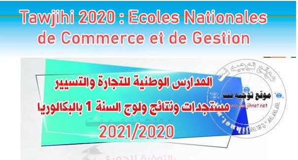 Bac Listes et Résultats ENCG Maroc tawjihi 2020 2021
